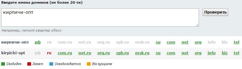 какой домен выбрать