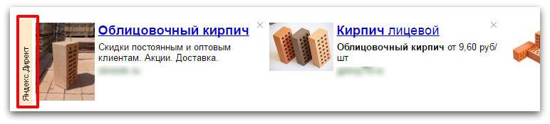 контекстная реклама Яндекс Директ на РСЯ